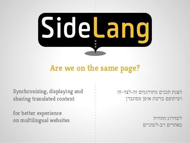 Are we on the same page?Synchronizing, displaying and   הצגת תכנים מתורגמים זה-לצד-זהsharing translated content         ...
