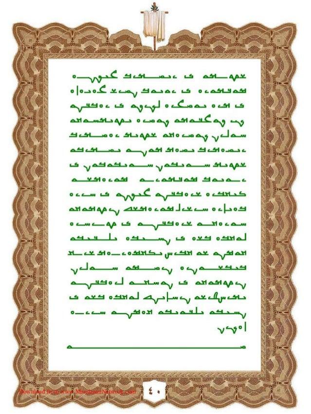Sidra id Nishmatha - Mandic