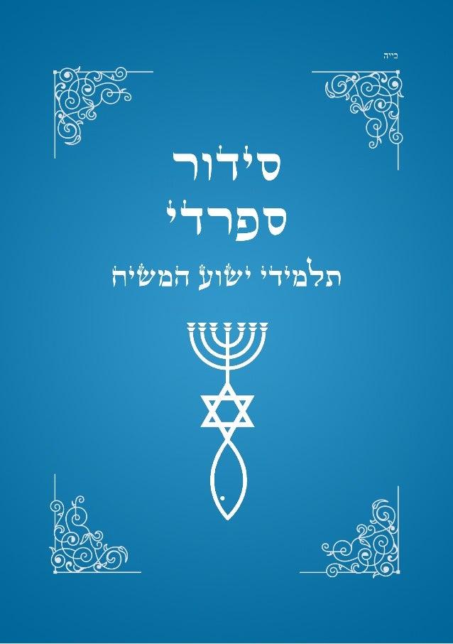 ÍNDICE DEDICATÓRIA PREFÁCIO ית ִרֲחש SHACHARIT Modeh Aní pág. 1 Bircot HaShachar pág. 1 Derech HaYESHUAH pág. 1 Bi...