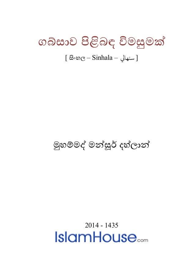 ගබ්සව පිළිබඳ විම [ සිංහ – Sinhala – ]ﻨﻬﺎﻲﻟ මුහම්මද් මන්සූර්  � 2014 - 1435