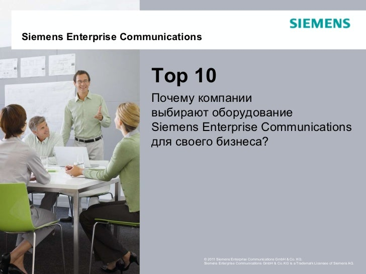 <ul><li>Siemens Enterprise Communications </li></ul>© 2011 Siemens Enterprise Communications GmbH & Co. KG.  Siemens Enter...