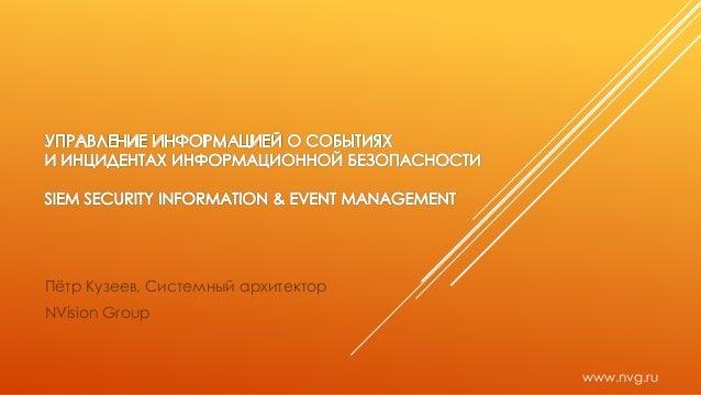 Пётр Кузеев, Системный архитектор  NVision Group  www.nvg.ru