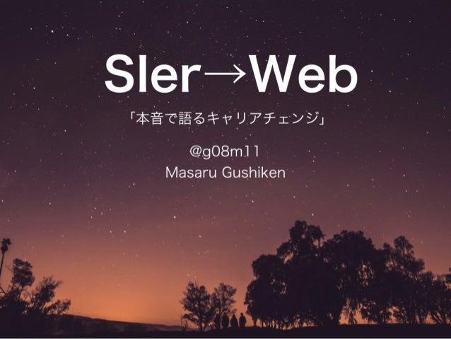 「SIer→Web」〜本音で語るキャリアチェンジ〜