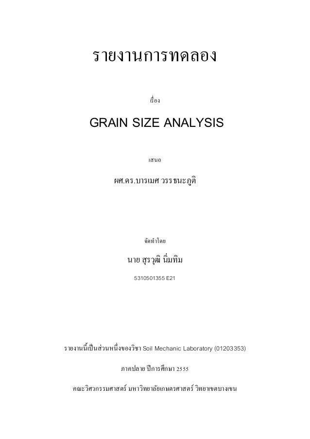 รายงานการทดลอง                               เรื่ อง         GRAIN SIZE ANALYSIS                              เสนอ        ...