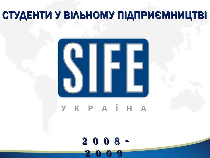 2008-2009 СТУДЕНТИ У ВІЛЬНОМУ ПІДПРИЄМНИЦТВІ