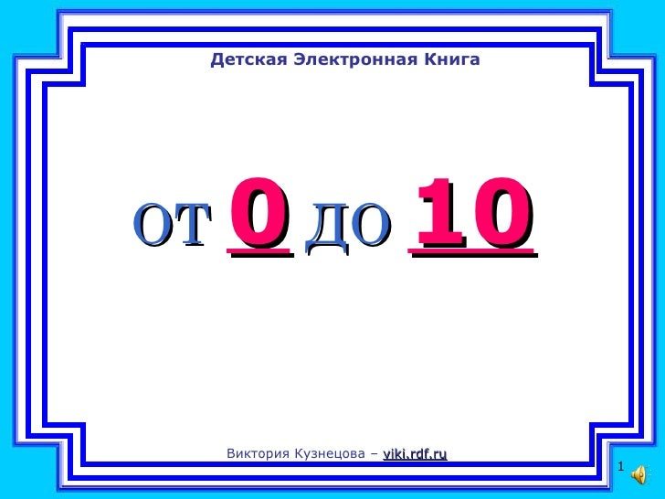 Детская Электронная Книга     ОТ   0 ДО 10       Виктория Кузнецова – viki.rdf.ru                                         1