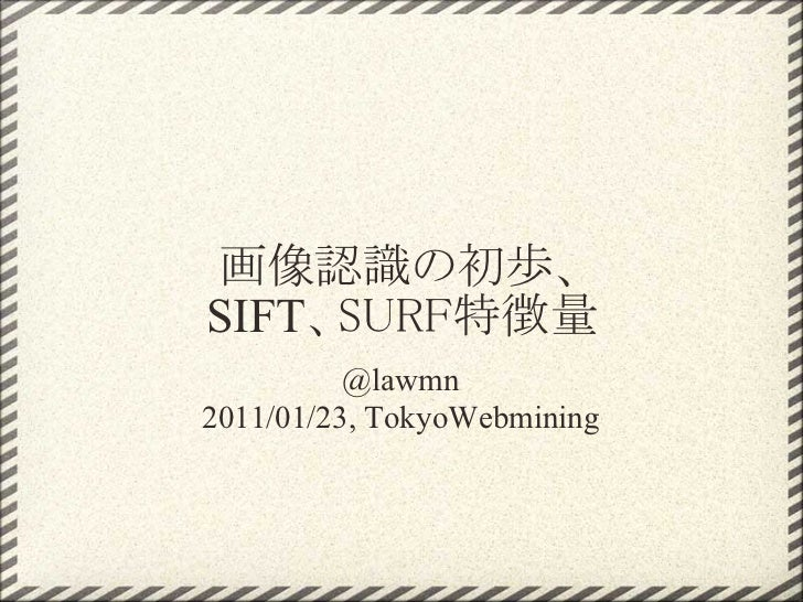 画像認識の初歩、SIFT、SURF特徴量          @lawmn2011/01/23, TokyoWebmining