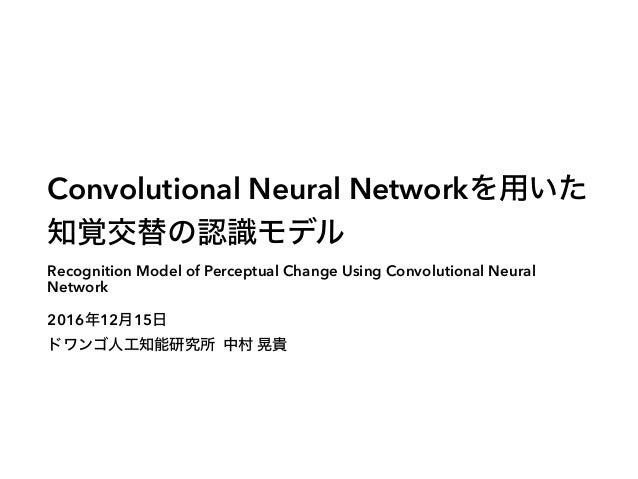 Convolutional Neural Network Recognition Model of Perceptual Change Using Convolutional Neural Network 2016 12 15