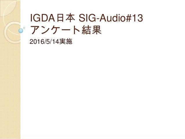 IGDA日本 SIG-Audio#13 アンケート結果 2016/5/14実施