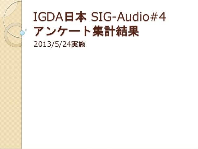 IGDA日本 SIG-Audio#4アンケート集計結果2013/5/24実施