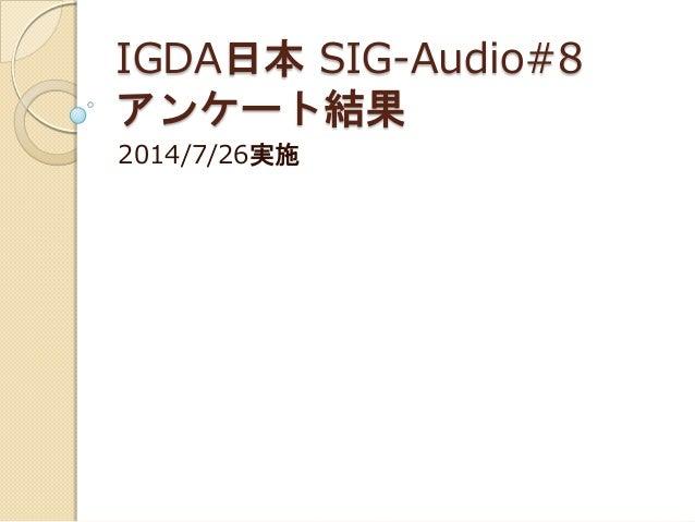 IGDA日本 SIG-Audio#8 アンケート結果 2014/7/26実施