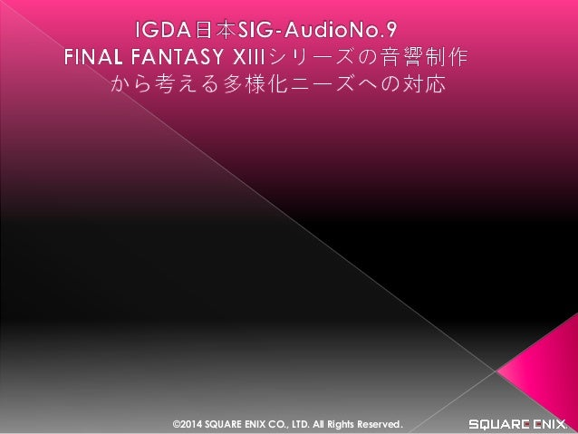 ©2014 SQUARE ENIX CO., LTD. All Rights Reserved.