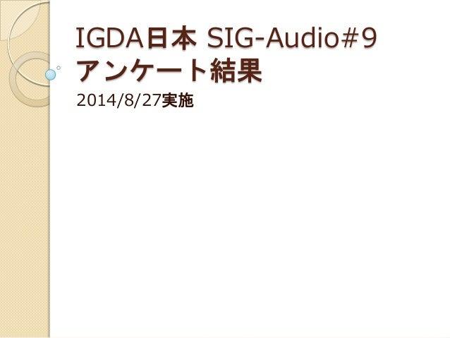 IGDA日本 SIG-Audio#9 アンケート結果  2014/8/27実施