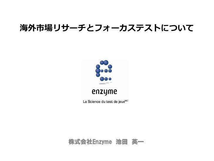 海外市場リサーチとフォーカステストについて     株式会社Enzyme 池田 英一