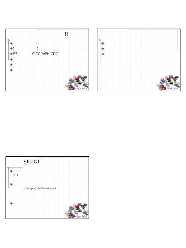 16 IGDA.JP SIG-GT ©2004 Akihiko Shirai 頑張れゲームエンジニア!! 歴史に名を残すには? (茶髪系企画業)だけでなく… E3ではなく、SIGGRAPH,GDCへ ゲーム制作業の株式公開 電器メーカもエンタテ...