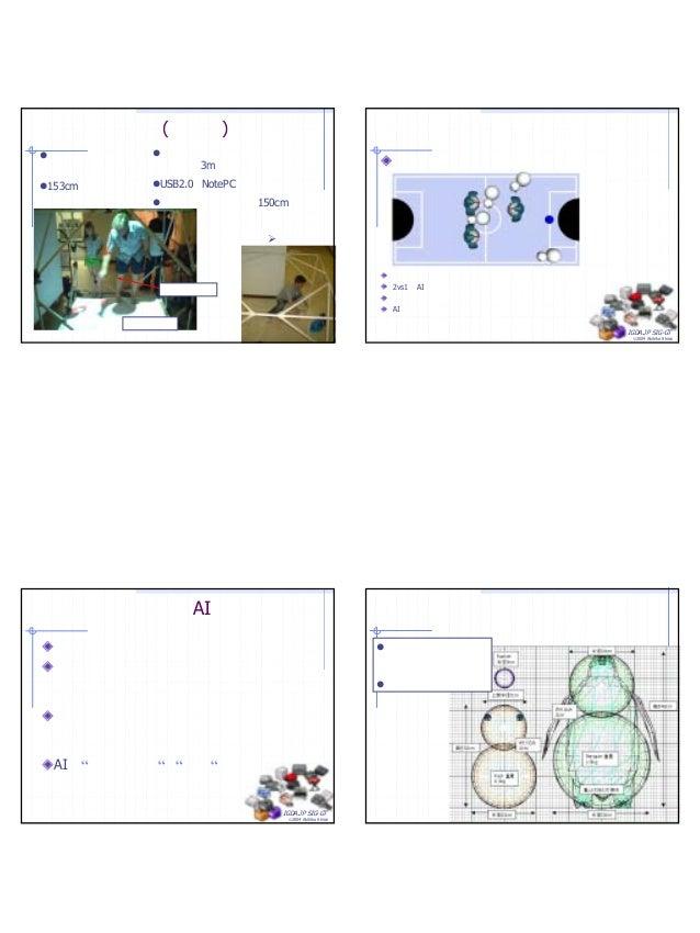 8 IGDA.JP SIG-GT ©2004 Akihiko Shirai フレームの開発(軽量版) タンジブルグリップ メインスクリーン プロジェクタは吊り下げる 天井高は3m以上が理想 USB2.0とNotePCによる構成 大人も遊べるが...