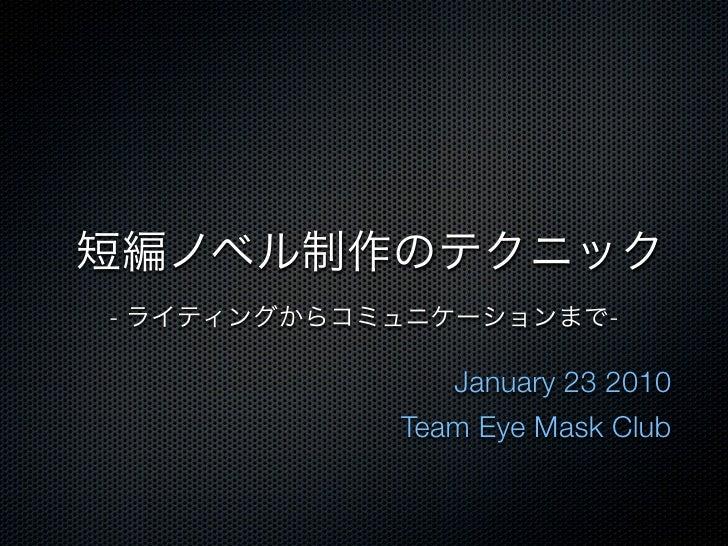 -                -         January 23 2010     Team Eye Mask Club