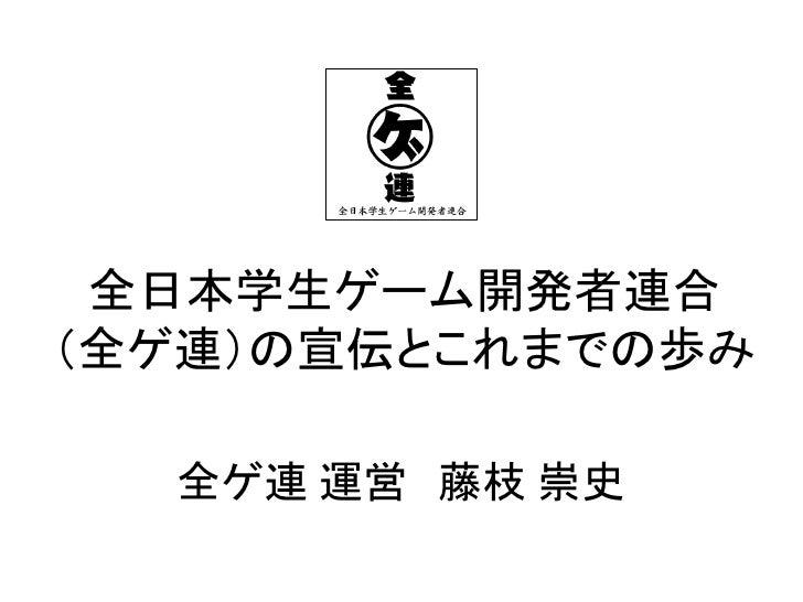 全日本学生ゲーム開発者連合 (全ゲ連)の宣伝とこれまでの歩み    全ゲ連 運営 藤枝 崇史