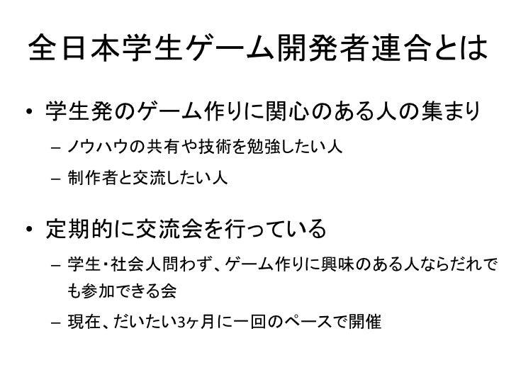 全日本学生ゲーム開発者連合 (全ゲ連) 活動紹介 Slide 2