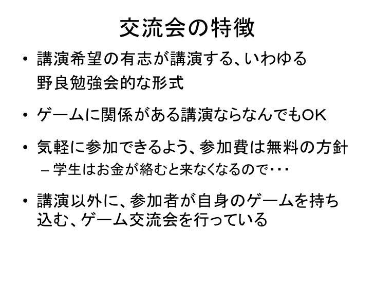全日本学生ゲーム開発者連合 (全ゲ連) 活動紹介 Slide 3