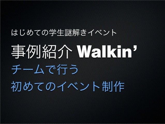 はじめての学生 解きイベント 事例紹介 Walkin' チームで行う 初めてのイベント制作