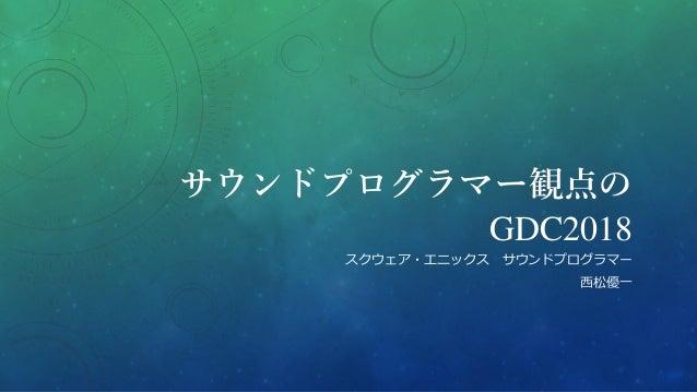 サウンドプログラマー観点の GDC2018 スクウェア・エニックス サウンドプログラマー 西松優一