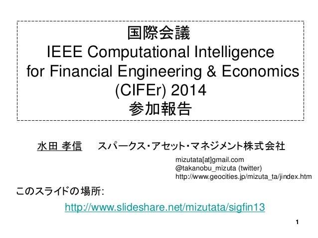 1  国際会議  IEEE Computational Intelligence  for Financial Engineering & Economics  (CIFEr) 2014  参加報告  スパークス・アセット・マネジメント株式会社...