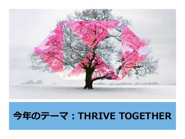 今年のテーマ:THRIVE TOGETHER