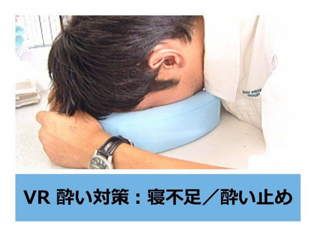 VR 酔い対策:寝不⾜/酔い⽌め