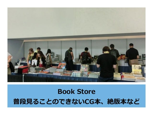 Book Store 普段⾒ることのできないCG本、絶版本など