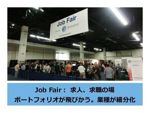 Job Fair: 求⼈、求職の場 ポートフォリオが⾶びかう。業種が細分化