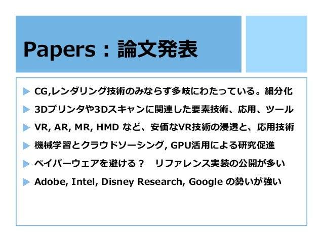 Papers : 論⽂発表 CG,レンダリング技術のみならず多岐にわたっている。細分化 3Dプリンタや3Dスキャンに関連した要素技術、応⽤、ツール VR, AR, MR, HMD など、安価なVR技術の浸透と、応⽤技術 機械学習とクラウドソーシ...