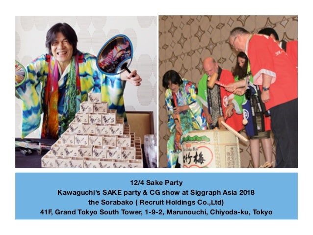 12/6 CAF party https://www.cgarts.or.jp/seminor/information/181206/