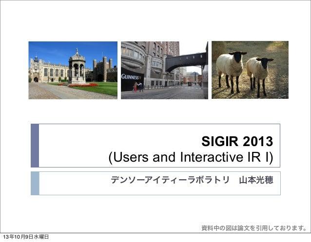 SIGIR 2013 (Users and Interactive IR I) デンソーアイティーラボラトリ山本光穂 資料中の図は論文を引用しております。 13年10月9日水曜日