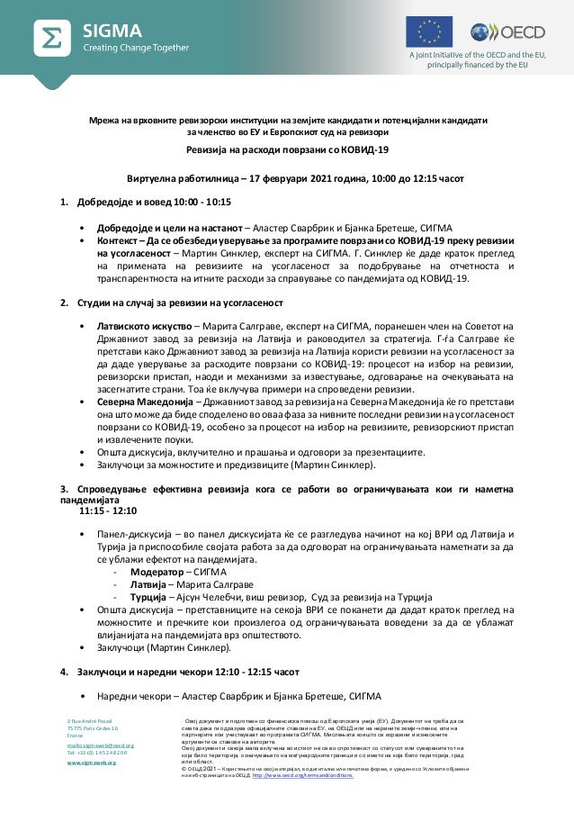 2 Rue André Pascal 75775 Paris Cedex 16 France mailto:sigmaweb@oecd.org Tel: +33 (0) 1 45 24 82 00 www.sigmaweb.org . Овој...