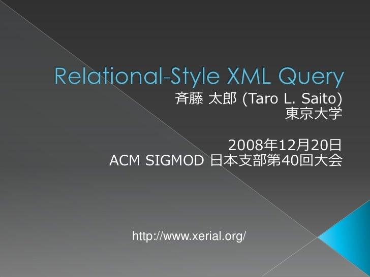 斉藤 太郎 (Taro L. Saito)                       東京大学              2008年12月20日 ACM SIGMOD 日本支部第40回大会       http://www.xerial.or...