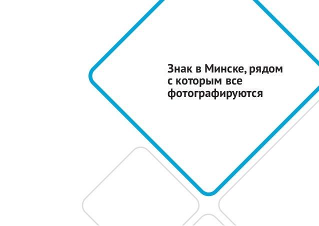Знак в Минске, рядом с которым все фотографируются