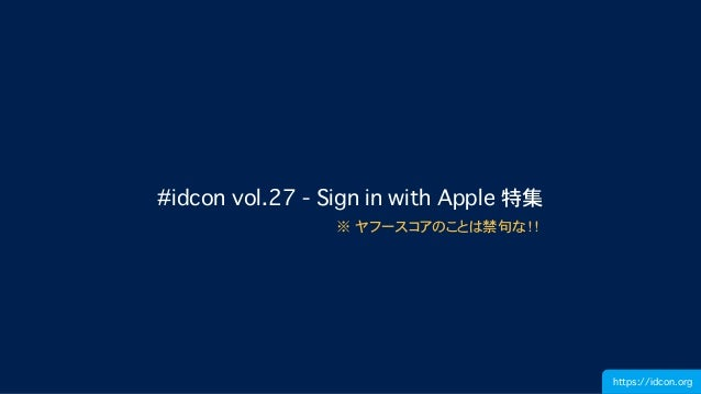 #idcon vol.27 - Sign in with Apple 特集 ※ ヤフースコアのことは禁句な!! https://idcon.org