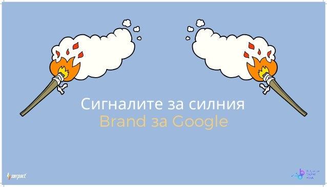 Сигналите за силния Brand за Google