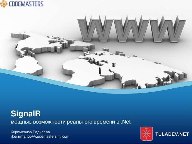 SignalRмощные возможности реального времени в .NetКеримханов Радиславrkerimhanov@codemastersintl.com