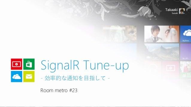 SignalR Tune-up - 効率的な通知を目指して Room metro #23