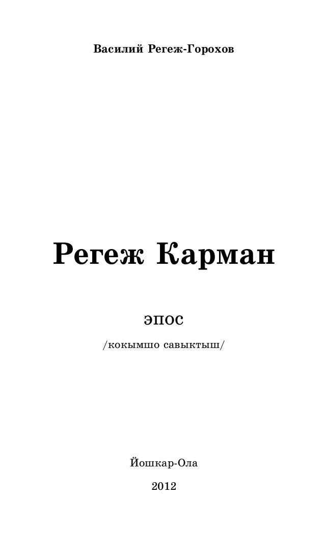 """Василий Регеж-Горохов - """"Регеж карман"""" эпос (марла) Slide 3"""