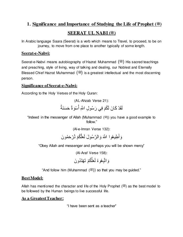 Significance and importance of studying the life of prophet