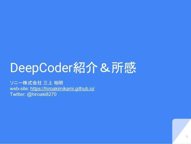DeepCoder紹介&所感 1 ソニー株式会社 三上 裕明 web-site: https://hiroakimikami.github.io/ Twitter: @hiroaki8270