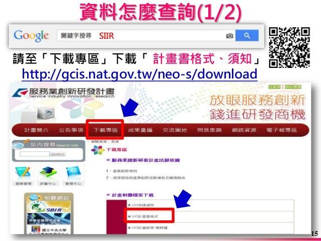 請至「下載專區」下載「 計畫書格式、須知」 http://gcis.nat.gov.tw/neo-s/download  資料怎麼查詢(1/2)  SIIR  15