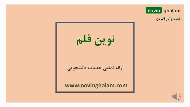 قلم نوین www.novinghalam.com دانشجویی خدمات تمامی ارائه novin ghalam