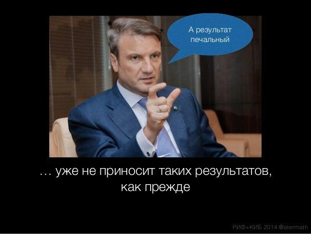 Будущее UX методологии и проблемы/«дорожная карта» // RIF'2014 Slide 3
