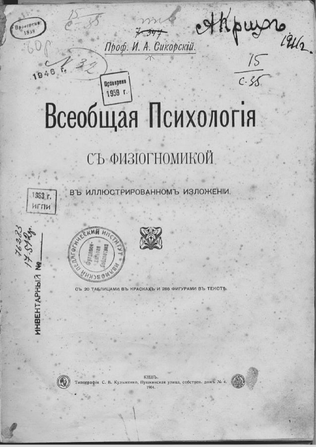 И. А. Сикорский - Всеобщая психология с физиогномикой
