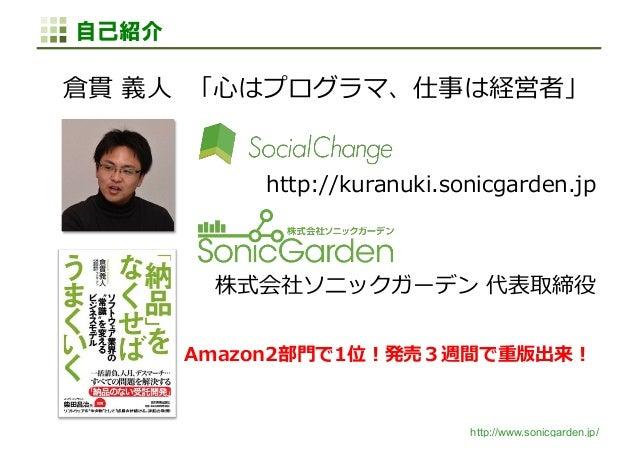 http://www.sonicgarden.jp/