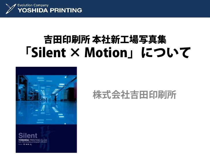 吉田印刷所 本社新工場写真集「Silent × Motion」について        株式会社吉田印刷所